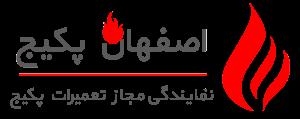 اصفهان پکیج