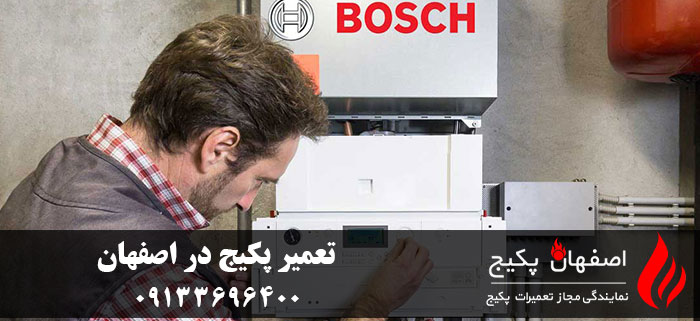 تعمیر پکیج بوش در اصفهان