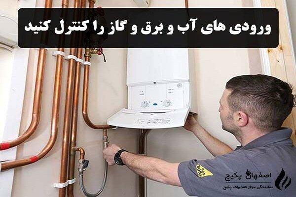کنترل ورودی های آب و برق و گاز